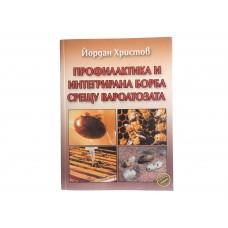 Профилактика и интегрирана борба срещу вароатозата - Йордан Христов