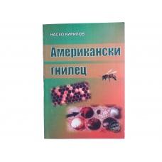 Американски гнилец - Наско Кирилов