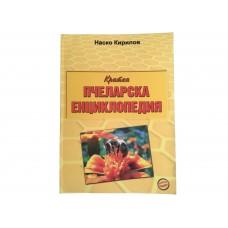 Кратка пчеларска енциклопедия - Наско Кирилов