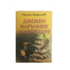 Джобен наръчник на пчеларя - Наско Кирилов