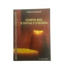 Повече мед и восък в пчелина - Станчо Георгиев