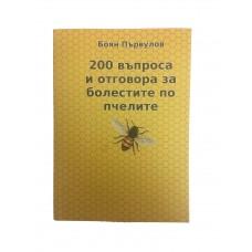 200 въпроса и отговора за болестите по пчелите - Боян Първулов