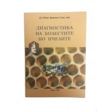 Диагностика на болестите по пчелите - Д-р Илиян Димитров Гечев, двм