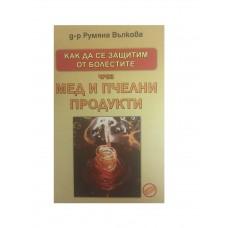 Как да се защитим от болестите чрез мед и пчелни продукти - Д-р Румяна Вълкова