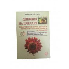 Дневник на пчеларя - Калинка Гургулова